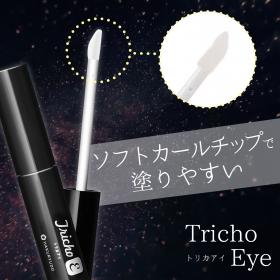 「まつげ美容液トリカアイ「TrichoEye」(ツギノテ合同会社)」の商品画像の3枚目