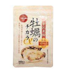 「牡蠣のチカラ(ホコニコオンラインショップ)」の商品画像