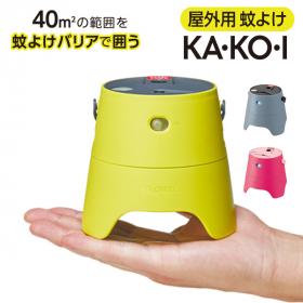 屋外用蚊よけ KA・KO・Iの商品画像