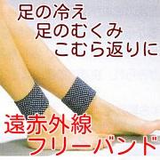 足がつる予防・足のむくみ解消には遠赤外線フリーバンドの商品画像