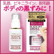 「B3 ブラックオフエッセンス フォーボディ(ミックコスモ★ファンサイト)」の商品画像