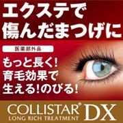 「コリスター ロングリッチトリートメントDX(ミックコスモ★ファンサイト)」の商品画像