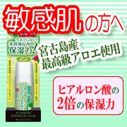 「エコハーブ ぷるぷるとろけるアロエのゼリー状美容水<お試しサイズ>(ミックコスモ★ファンサイト)」の商品画像