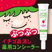 「フォーミィ イチゴ鼻消し薬用コンシーラー(ミックコスモ★ファンサイト)」の商品画像