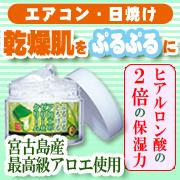 「エコハーブ ぷるぷるとろけるアロエのゼリー状クリーム(ミックコスモ★ファンサイト)」の商品画像