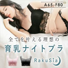【ラクシア】 育乳ナイトブラ ノンワイヤー レース tu-hacci ツーハッチの商品画像