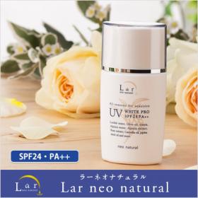「Larネオナチュラル UVホワイトプロ[SPF24・PA++] 30mL(株式会社ネオナチュラル)」の商品画像