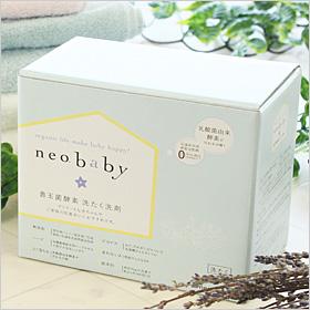 楽天市場ランキング1位!合成界面活性剤ゼロ neobaby善玉菌酵素洗たく洗剤の商品画像