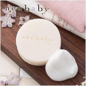 敏感な赤ちゃんの素肌をやさしく洗う neobabyベビーソープの商品画像