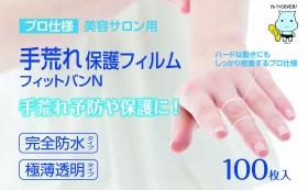 「プロ仕様 美容サロン向け 手荒れ保護フィルム フィットバンN(東洋化学株式会社)」の商品画像
