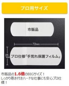 「プロ仕様 美容サロン向け 手荒れ保護フィルム フィットバンN(東洋化学株式会社)」の商品画像の3枚目