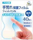 プロ仕様 手荒れ保護フィルム フィットバンN 指先用の商品画像