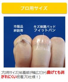 「プロ仕様 キズ保護パッド フィットバン(東洋化学株式会社)」の商品画像の2枚目