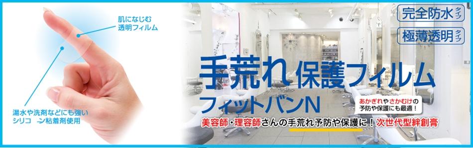 東洋化学株式会社のヘッダー画像