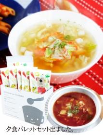 夕食パレット「ミネストローネ」と「コンソメスープ」が作れるセットの商品画像