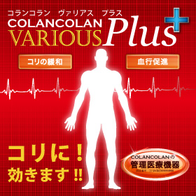 「管理医療機器になった『コリに効く』【コランコラン・ヴァリアス+プラス】(逸品マーケット)」の商品画像の1枚目