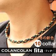 「コランコランFitaネックレス(逸品マーケット)」の商品画像