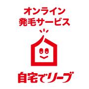 オンライン発毛サービス「自宅でリーブ」の商品画像