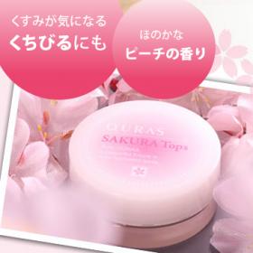 バストトップをほんのりピンクに「さくらトップス」!乳首を黒ずみ原因の摩擦から守るの商品画像