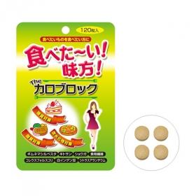 ミヤマ漢方製薬/リアルネットの取り扱い商品「カロブロック 120粒入り」の画像