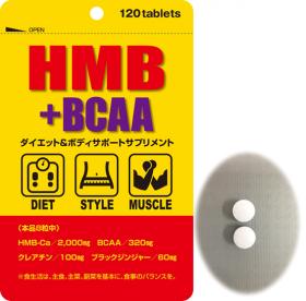 HMB+BCAA 120粒入りの商品画像