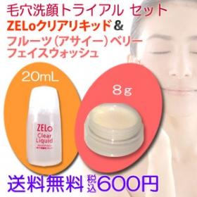 「【お試し1週間】ZELo 毛穴洗顔 トライアルセット(株式会社ゼロポジション)」の商品画像