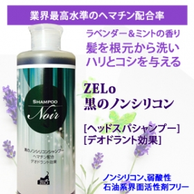 「ZELo 黒のノンシリコンシャンプー(株式会社ゼロポジション)」の商品画像