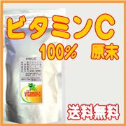 【ビタミン屋ドットコム】ビタミンC100%原末(チャック付きアルミパック) の商品画像