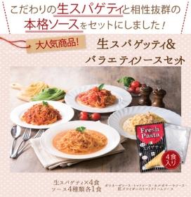 生スパゲティ&バラエティソース4食セットの商品画像