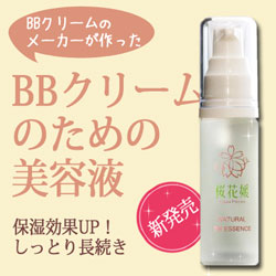 「【新商品】ナチュラルBBエッセンス(株式会社タイム)」の商品画像
