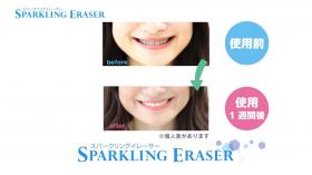 「スパークリングイレーサー(有限会社サプライズ)」の商品画像の3枚目
