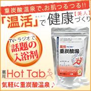 「薬用ホットタブ重炭酸湯(有限会社サプライズ)」の商品画像
