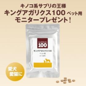 犬猫用アガリクス【キングアガリクス100ペット用】免疫サポートサプリの王様の商品画像