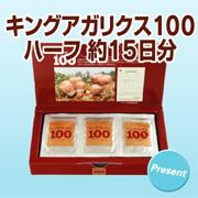 「東栄新薬の【キングアガリクス100】  ハーフ(株式会社ケーエーナチュラルフーズ)」の商品画像