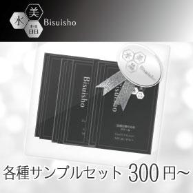 美水晶シリーズ サンプルセット 300円〜の商品画像