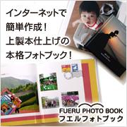 ハードカバー フォトブック【重厚で高級感あふれる仕上がり】の商品画像