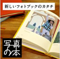 中林製本所のフォトブック、「写真の本」の商品画像