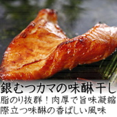「銀むつ(メロ)カマの味醂干し(株式会社かば田食品)」の商品画像の2枚目