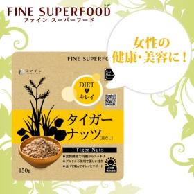 「ファインスーパーフード タイガーナッツ(株式会社ファイン)」の商品画像