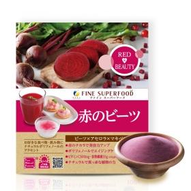 ファインスーパーフード 赤のビーツの商品画像