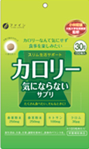 「【食べたいをガマンしない♪】カロリー気にならないサプリ150粒(1日目安5粒)(株式会社ファイン)」の商品画像