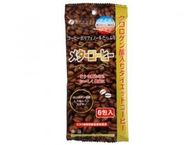 【ダイエットコーヒー・クロロゲン酸類100mg配合】メタ・コーヒー45包の商品画像
