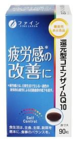 「機能性表示食品 還元型コエンザイムQ10(株式会社ファイン)」の商品画像