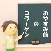「【かしこいごほうび】おやすみコラーゲン7日分(株式会社ファイン)」の商品画像