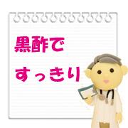 「「かしこいごほうび」玄米黒酢ベリーダイエット7日分(株式会社ファイン)」の商品画像の1枚目