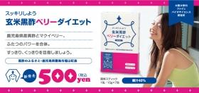 「「かしこいごほうび」玄米黒酢ベリーダイエット7日分(株式会社ファイン)」の商品画像の2枚目