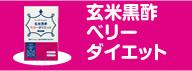 「「かしこいごほうび」玄米黒酢ベリーダイエット7日分(株式会社ファイン)」の商品画像の3枚目