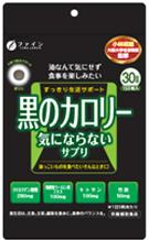 「【脂質に特化したダイエットサプリ】黒のカロリー気にならないサプリ150粒(株式会社ファイン)」の商品画像