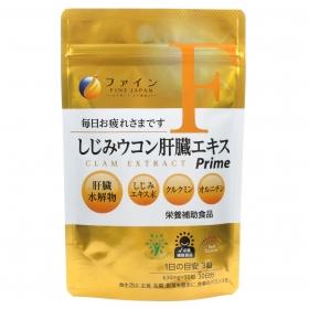 「しじみウコン肝臓エキスPrime(株式会社ファイン)」の商品画像