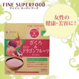 「ファインスーパーフード ざくろ&REDドラゴンフルーツ(株式会社ファイン)」の商品画像